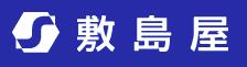 敷島屋ホームページ